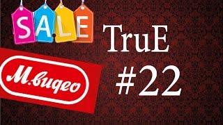 TruE#22 Новые Цены в М Видео(это же полный п...здец что за цены такие космические?! наша группа в вк https://vk.com/true_youtubery., 2015-12-16T16:45:01.000Z)