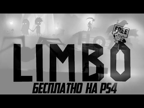 Limbo - Бесплатно на PS4
