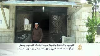فلسطينيـو سوريـا يعيشون مزيدا من اللجوء والتهجيـر