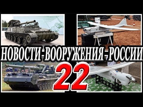 Оружие России 22.Военная техника и вооружение.Последние новости впк .