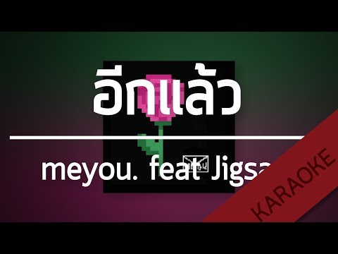 อีกแล้ว - meyou. ft. Jigsaw  [Karaoke] | TanPitch