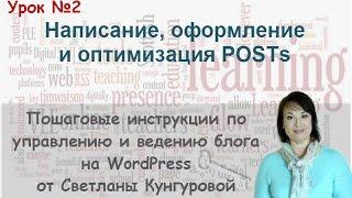 &@& Как оптимизировать Записи и Страницы для Блога WordPress (начальная оптимизация)(Написание, оформление и оптимизация POSTs (записей) и Страниц - это одна из самых важных задач по ведению вашег..., 2016-02-17T23:21:38.000Z)