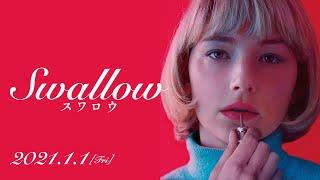 『Swallow/スワロウ』予告