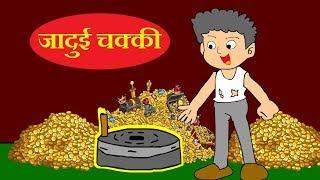 जादुई चक्की || New Hindi Kahaniya | Fact Theories | Dadimaa ki kahaniya