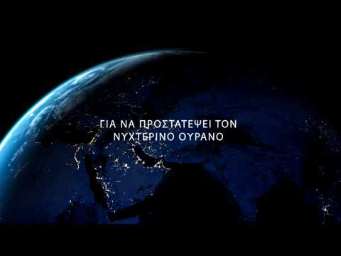 International Year Of Astronomy 2009 - Greece (HD 1080p)