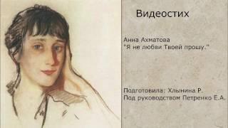 "Анна Ахматова "" Я не любви твоей прошу"""