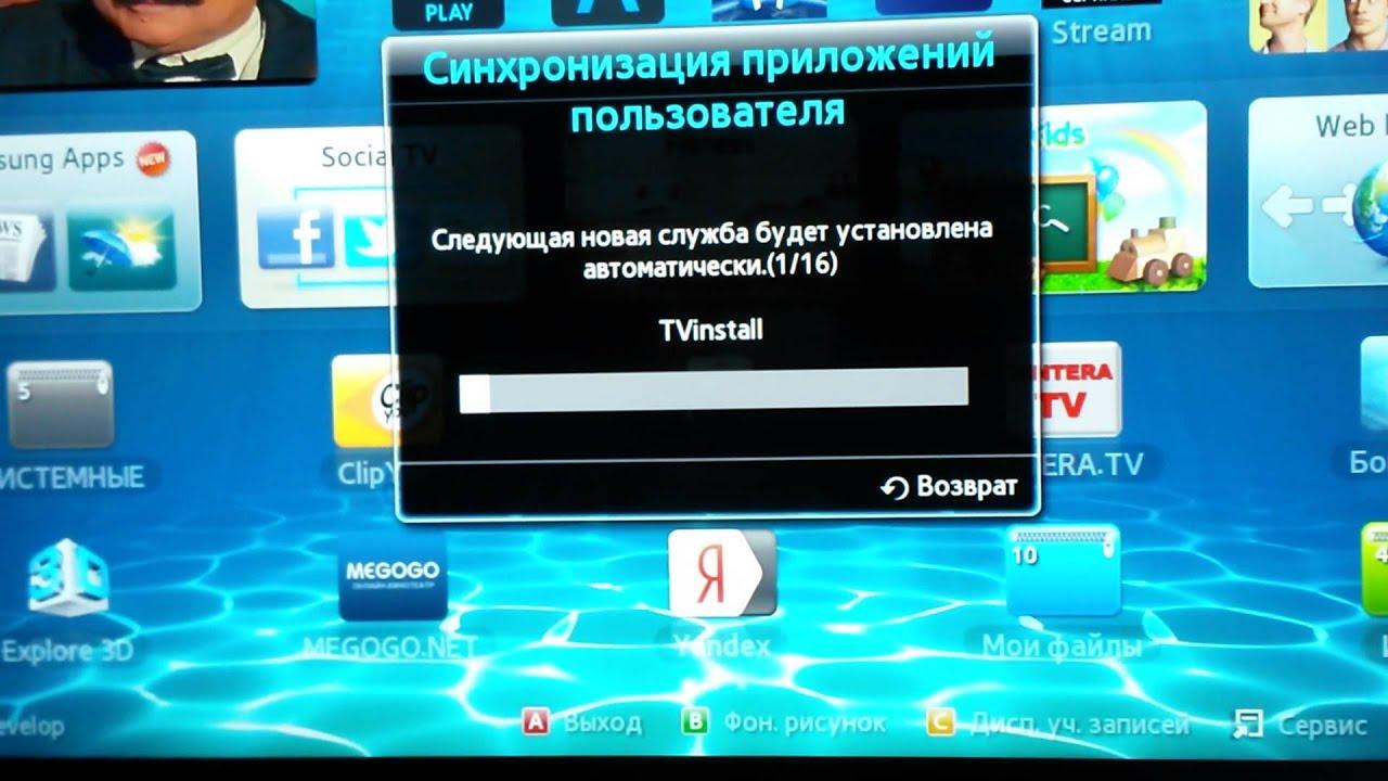 установка виджетов на телевизор thomson