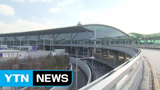 인천공항 2터미널 오늘 개항...대한항공 탑승객 이용 / YTN