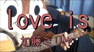 「加藤ミリヤ」さんの「love is」を弾き語り用にギター演奏したコード付...