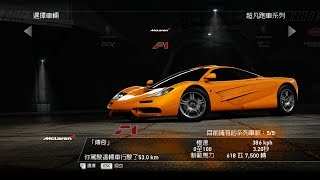 極速快感:超熱力追緝(Need For Speed: Hot Pursuit)  McLaren F1