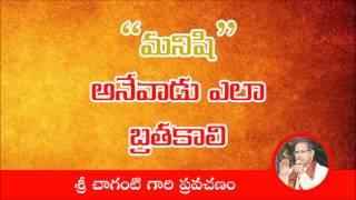 మనిషి అనే వాడు ఎలా బ్రతకాలి     Chaganti Koteswara rao Pravachanam