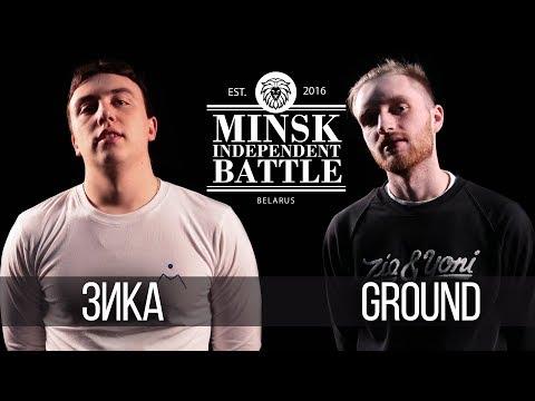 MIB BEATS 1/4: ЗИКА vs Ground