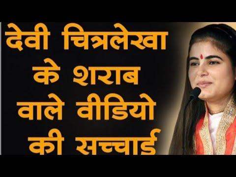 Video - https://youtu.be/hUvlDUszQ9E🚩🚩 जो लोग देवी चित्रलेखा जी को जानते हैं उनके बारे में वायरल वीडियो की सच्चाई जिसे देखकर आप हैरान हो जाएंगेhttps://youtu.be/Lsyty7u0sgIhttps://youtu.be/Lsyty7u0sgI