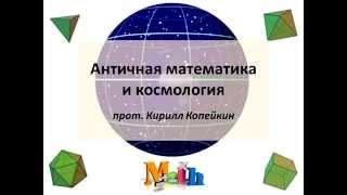Презентация прот. Кирилла Копейкина
