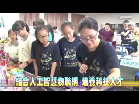 108-06-21  全國第一領先全台  AIoT智慧聯網教育中心揭牌(台語版)