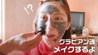2020年8月4日撮影のSPA!に掲載させて頂いた「グラビアン魂」メイク風景です。 ヘアメイクの佐藤智子さんありがとうございました。 黒いマスク / ザ・WOW シークレット ...