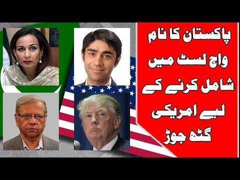 EXCLUSIVE: US to place Pakistan on Terror-Financing Watch List | 24 News HD