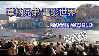【澳洲黃金海岸】Warner Bros Movie World 華納兄弟電影世界 - Hollywood Stunt Driver 甩尾特技表演