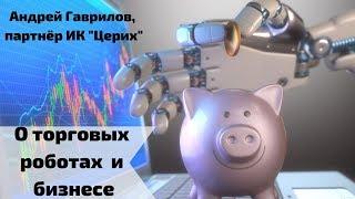 О торговых роботах и бизнесе (Андрей Гаврилов)