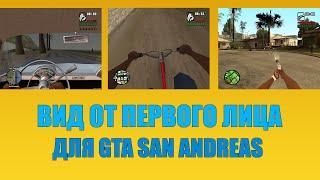 [Урок] Как сделать вид от первого лица в Gta San Andreas.
