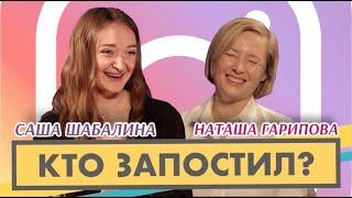 Кто запостил 4 Наталья Гарипова х Саша Шабалина