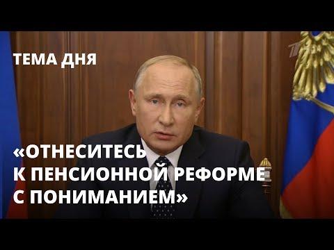Путин о пенсионной реформе: «Прошу отнестись с пониманием». Тема дня