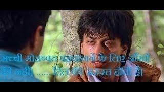 darr shahrukh khan dialogues