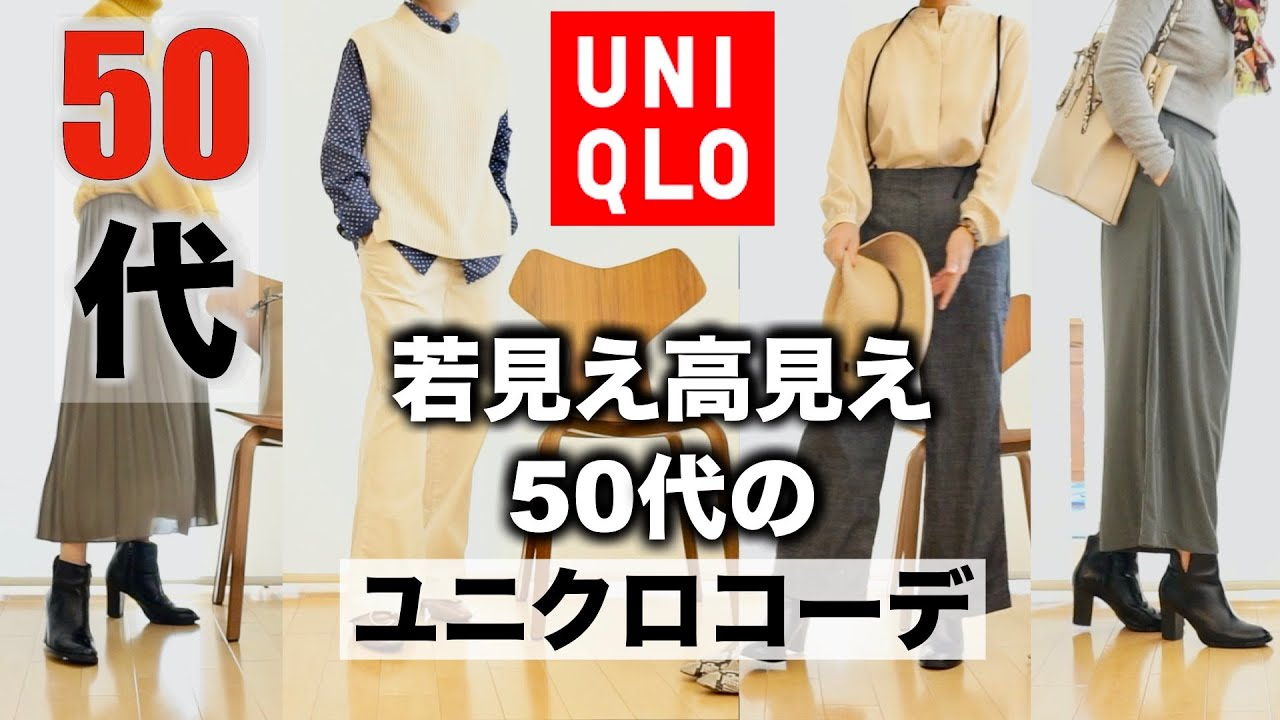 【50代ファッション】【ユニクロ】40代50代ロングスカートとワイドパンツで秋色コーディネート/UNIQLO