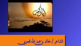 فرحة البحرين في درع الجزيرة للشاعر خالد عبد الله العمري بصوت المنشد عبد الله الراجحي