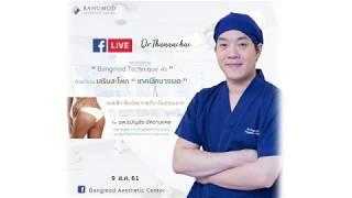 BANGMOD LIVE EP.05 ศัลยกรรมเสริมสะโพก เทคนิคบางมด
