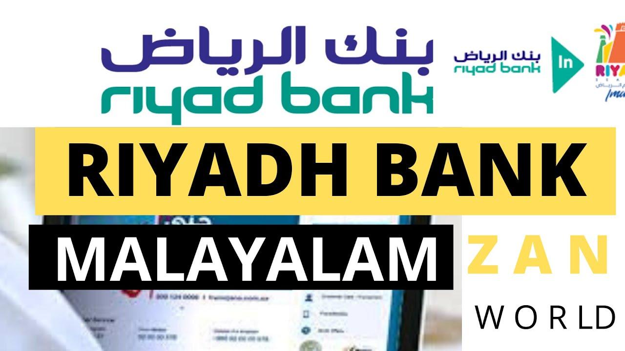 RIYADH BANK ONLINE ACCOUNT OPENING MALAYALAM | ONLINE SAUD
