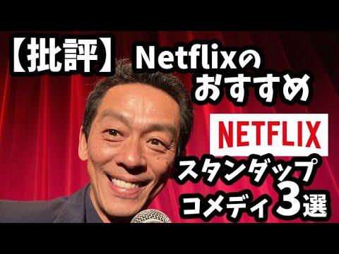 【解説】NETFLIXのおすすめのスタンダップコメディ 3選 〜入門編〜【おすすめ】| The Daily Zenjiro Show ぜんじろう