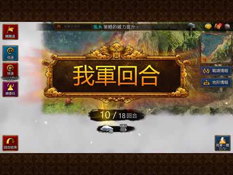 ROTK Legend of Cao Cao: Clear West Mine without any 99s
