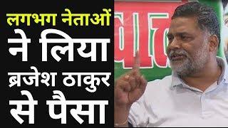 Muzaffarpur महापाप Pappu Yadav ने कहा Bihar की बेटी को बचाने के लिए कुछ भी करूंगा l LiveCities