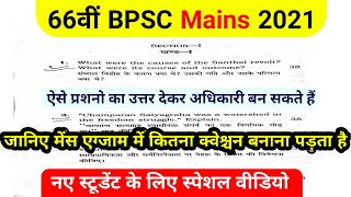 66th BPSC Mains Question Paper 2021    bpsc mains paper 2021    General Hindi,General Studies 1,GS 1
