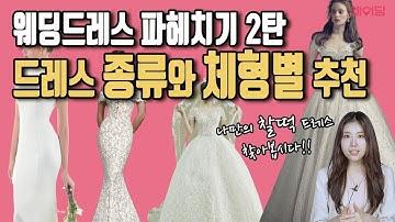 [결혼준비 웨어딩] 웨딩드레스 파헤치기 2편, 웨딩드레스의 종류와 체형별 추천