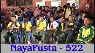 छठ र नदिनाला, भक्तपुरमा खेलकुद सप्ताह, सडकमा विद्यार्थी | NayaPusta - 522