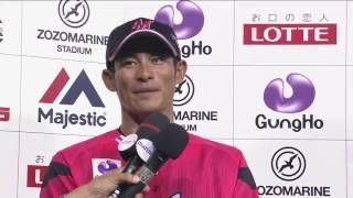 マリーンズ・荻野貴選手・角中選手のヒーローインタビュー動画。 2017/0...