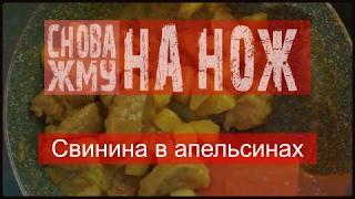 Свинина в апельсинах  (пошаговый рецепт) - #СНОВА_ЖМУ на нож