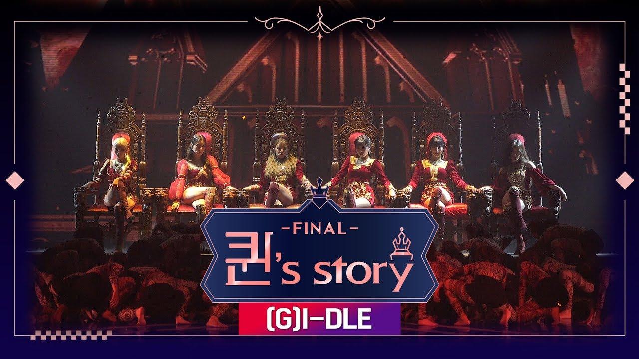 [퀸' Story] (여자)아이들 'LION' @ 퀸덤 FINAL 경연