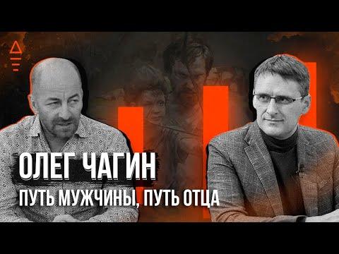 Олег Чагин - путь мужчины и отца. Психология мужчин или как пройти свой путь достойно 16+