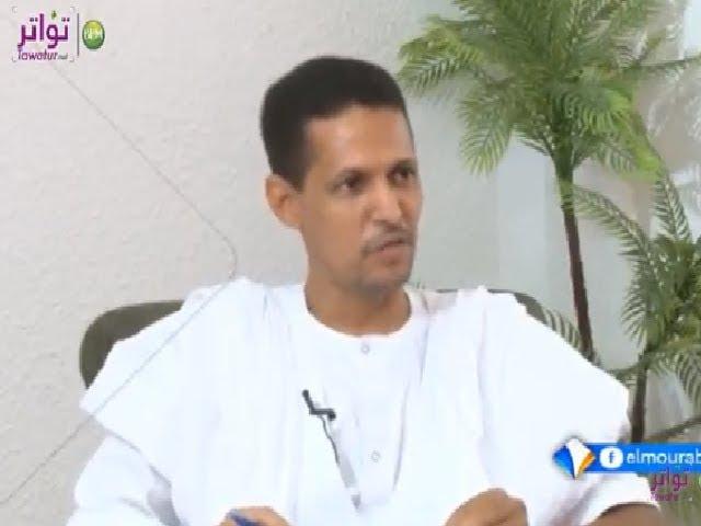 """برنامج """"في الصميم"""" مع الكاتب والمدون محمد الأمين ولد سيدي مولود - قناة المرابطون"""