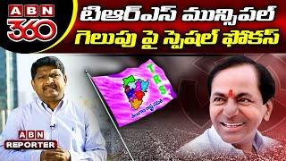 Focus on TRS Party Win in Municipal Elections | CM KCR | ABN 360