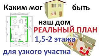 видео Проекты 2 этажного дома с гаражом на участке