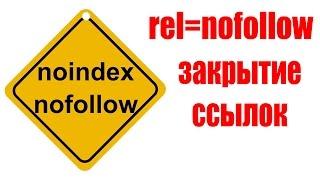 Как добавить rel=nofollow? Запретить индексацию внешних ссылок в Wordpress