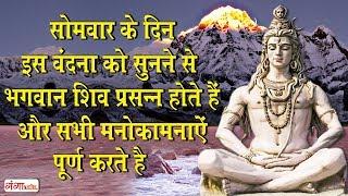 सोमवार के दिन इस वंदना को सुनने से भगवान शिव प्रसन्न होते है और सभी मनोकामनाएं पूर्ण करते है