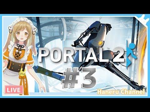 【Portal2】頭脳派Vtuberがアクションパズルをさくっとこなす #3【因幡はねる / あにまーれ】
