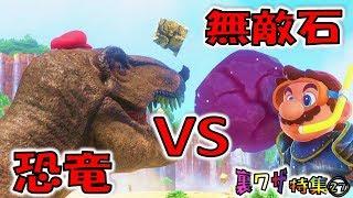【マリオオデッセイの裏技㉗】最強対決!恐竜 VS 無敵石