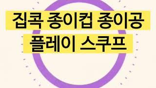 [철이쌤 체육 수업]#집콕 종이컵 종이공 플레이 스쿠프