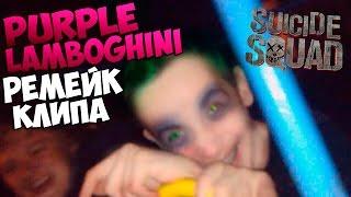 Skrillex feat. Rick Ross - Purple Lamborghini [РЕМЕЙК КЛИПА]